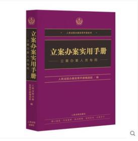 新书_立案办案实用手册 人民法院办案实用手册 立案办案人员专用 司法解释法律实务