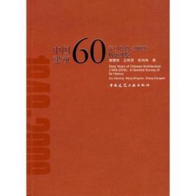 中国建筑60年(1949-2009):历史纵览 正版 邹德侬,王明贤,张向炜  9787112113576