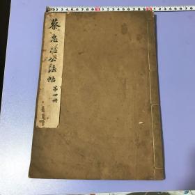 碑帖拓本:蔡忠惠公法书第三荔枝谱
