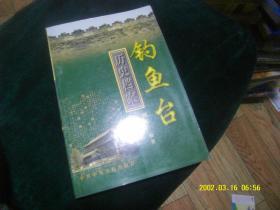 钓鱼台历史档案 作者 :  树军 编著 出版社 :  中共中央党校出版社