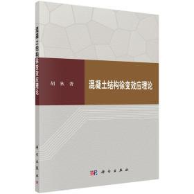 混凝土结构徐变效应理论 正版 胡狄  9787030429889