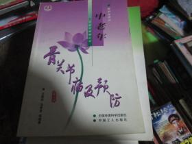 中老年保健丛书:中老年骨关节病及预防