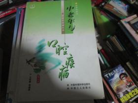 中老年保健丛书:中老年与口腔疾病