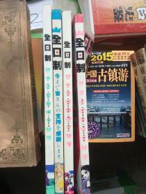 全日制漫画 四本合售