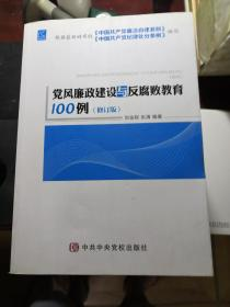党风廉政建设与反腐败教育100例(修订版)