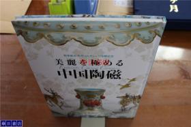 美丽至极的中国陶瓷  松井收藏品受赠纪念 特集展示  精装  收录藏品74件  包邮  现货