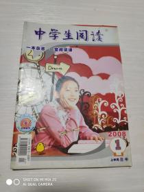 中学生阅读2008.1上半月高中版