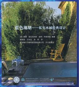 蓝色池塘:私宅水域经典设计 正版 (西)普拉内利斯,(西)阿森西奥,李舒琪,李柯  9787508445427