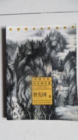中国当代山水画经典曾先国卷
