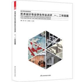 艺术设计专业学生作业点评:一、二年级篇 正版 董雅  9787553722429