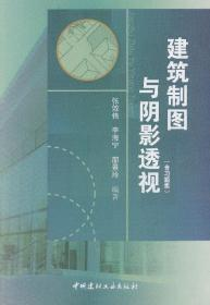 建筑制图与阴影透视(含习题集) 正版 张效伟,李海宁,邵景玲著  9787802278103