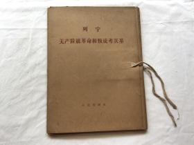 列宁--无产阶级革命和叛徒考茨基(一函二册)【大字本】带函套 品好