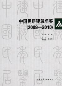 中国民居建筑年鉴(2008-2010)(附光盘) 正版 陆元鼎   9787112124671