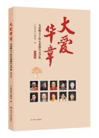 关爱明天十佳五老报告文学集(第4卷)/大爱华章
