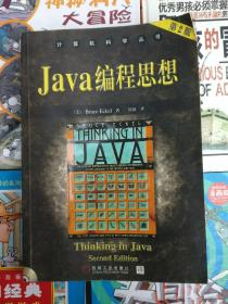 Java编程思想(第2版)品相以图片为准、没有光盘