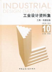 工业设计资料集10:工具机器设备 正版 杨向东 分册  9787112127795