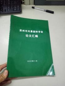 苏州市风景园林学会论文汇编