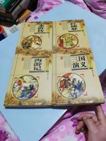 中小学生课外读物精选新课标必读文库(三国演义、红楼梦、水浒传、西游记) 黄金版