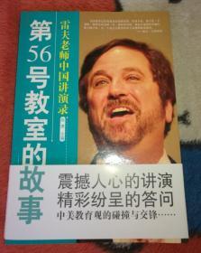 第56号教室的故事:雷夫老师中国讲演录  正版里面有印章