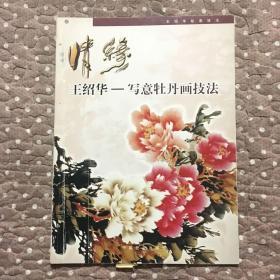 情缘:王绍华 写意牡丹画技法