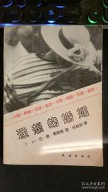 理想的婚姻 T·H·范·德·费尔德 民族出版社 幸福 美满 和谐