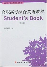 高职高专综合英语教程·练习册.第二册