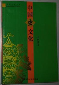 中国虫文化