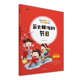 GL-QS学而思 陪孩子畅游中华传统文化 薪火相传的节日