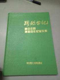 跨越世纪:鲁迅公园建园百年纪念文集
