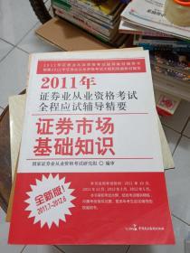2011年证券业从业资格考试全程应试辅导精要:证券市场基础知识