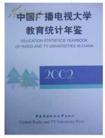2002中国广播电视大学教育统计年鉴