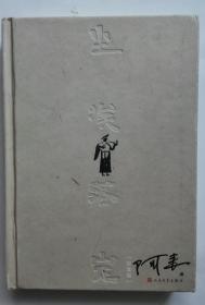 茅盾文学奖得主系列《尘埃落定》(阿来签名本精装 )
