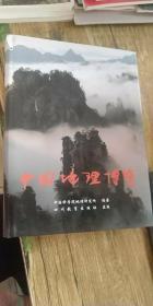 中国地理博览