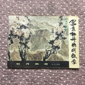 写意牡丹系列教学 孙玉德中国画:牡丹画册 (横开本)