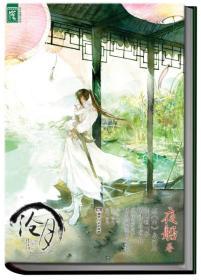 夜船卷:武之魂系列《绝爱三部曲》