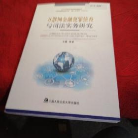 互联网金融犯罪侦查与司法实务研究