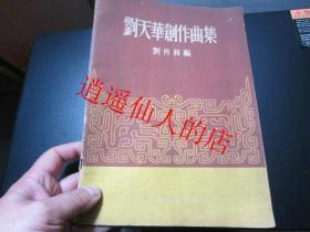 刘天华创作曲集  有刘天华照片 包括二胡与琵琶 练习曲等等