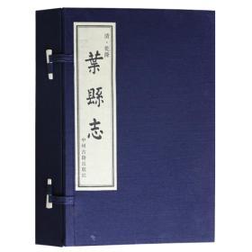 正版 清乾隆叶县志-叶县地方史志办公室-中州古籍出版社