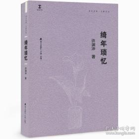 """《绮年琐忆》(""""卓尔文库·大家文丛""""之一种)精装毛边本,钤印,限量100册"""