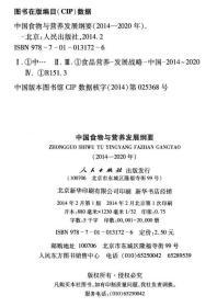 年中国食物与营养发展纲要(2014-2020年)