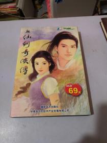 新仙剑奇侠传(4CD+说明书+1贴画)