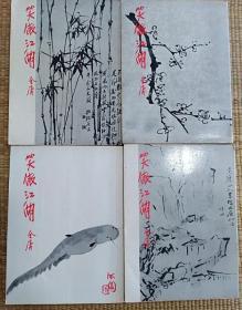 金庸老武侠   《笑傲江湖》(四册全)