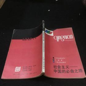 社会主义 中国的必由之路 印数3440册