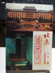 北京名厨名菜名店【90年1版1印】