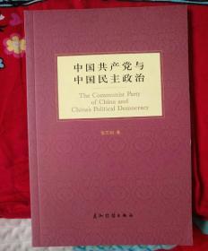中国共产党与中国民主政治