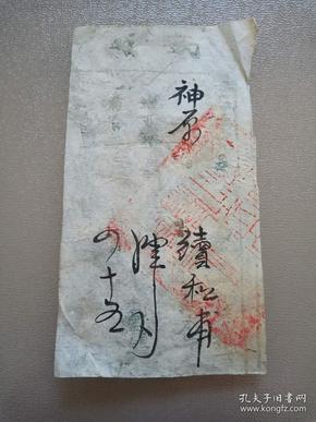清代税收票证---清光绪十二年山西崞县征收地丁银执照