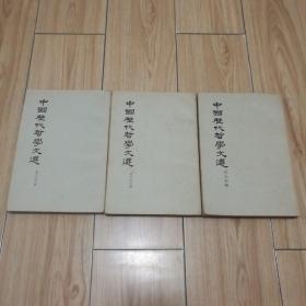 中国历代哲学文选:宋元明篇、清代近代篇(上下册)共3册合售