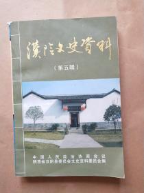 汉阴文史资料(第五辑)