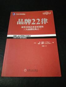 品牌22律
