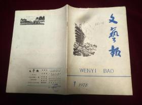 《文艺报》1978.1复刊号